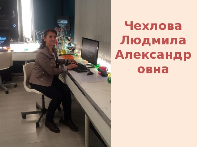 Чехлова Людмила Александровна