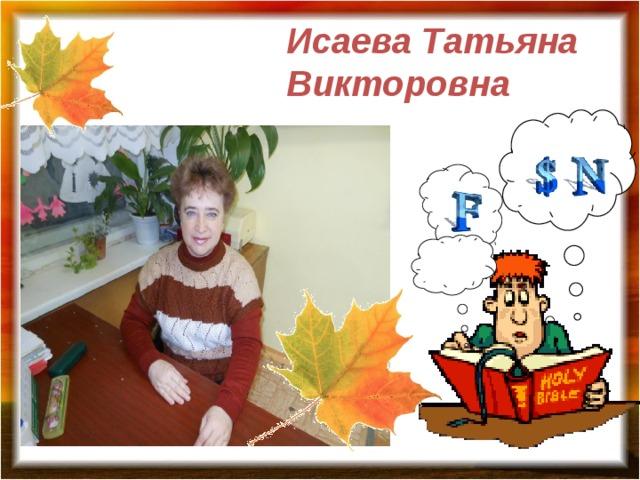 Исаева Татьяна Викторовна Уроки английского…