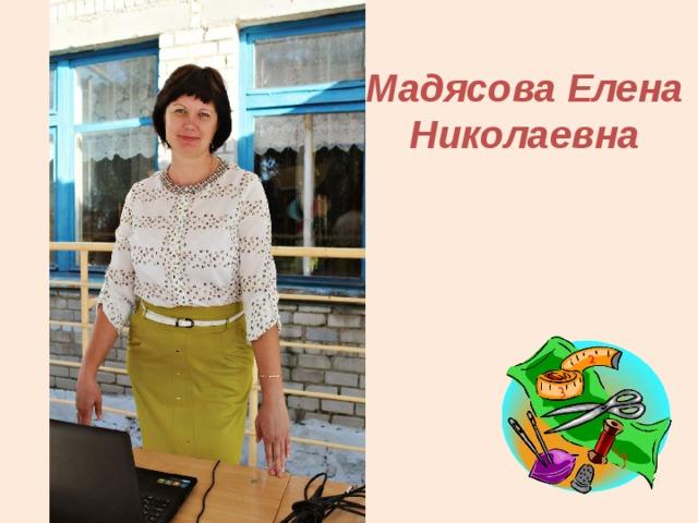 Мадясова Елена Николаевна Уроки труда