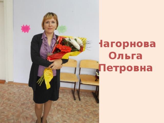 Нагорнова  Ольга  Петровна