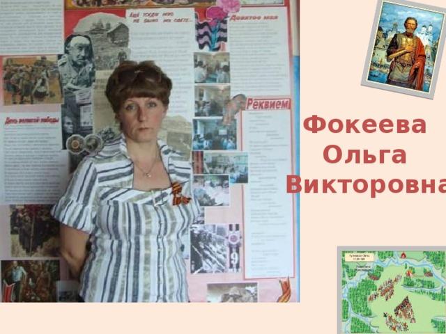 Фокеева  Ольга  Викторовна Уроки истории