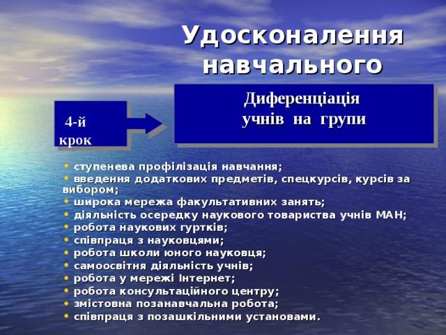 Удосконалення навчального процесу Диференціація учнів на групи  4-й крок