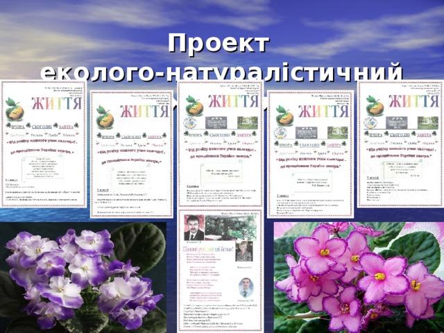 Проект  еколого-натуралістичний журнал