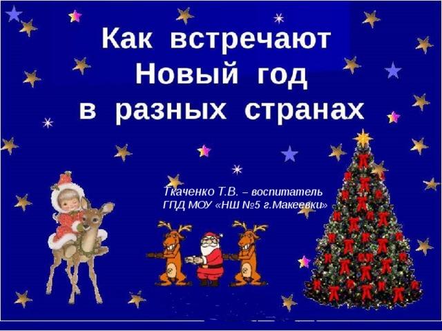 Ткаченко Т.В . – воспитатель ГПД МОУ «НШ №5 г.Макеевки»