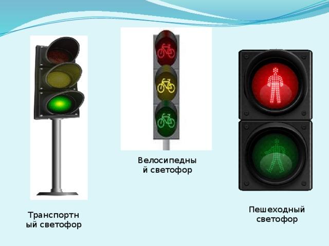 Велосипедный светофор Пешеходный светофор Транспортный светофор