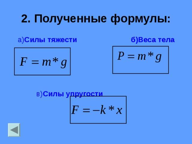2. Полученные формулы:  а) Силы тяжести б)Веса тела   в) Силы упругости