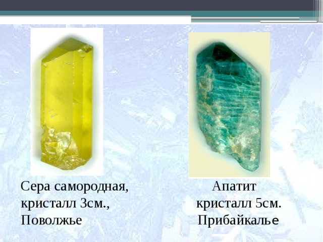 Сера самородная, Апатит кристалл 3см., кристалл 5см. Поволжье Прибайкаль е
