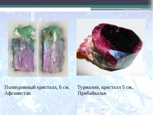 Полихромный кристалл, 6 см. Турмалин, кристалл 5 см.. Афганистан Прибайкалье