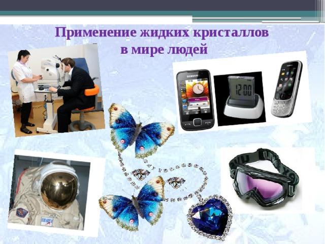 Применение жидких кристаллов  в мире людей