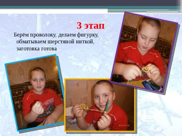 3 этап  Берём проволоку, делаем фигурку, обматываем шерстяной ниткой, заготовка готова