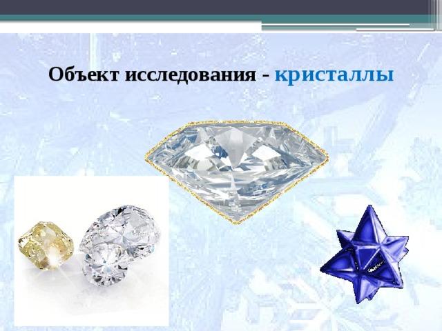 Объект исследования - кристаллы