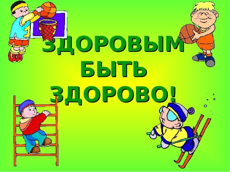 Зож детский сад картинки