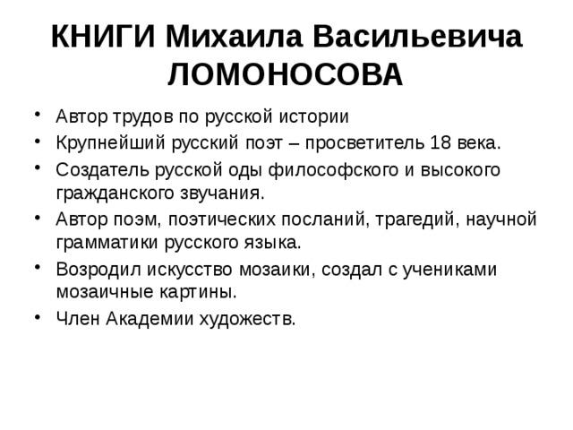 КНИГИ Михаила Васильевича ЛОМОНОСОВА