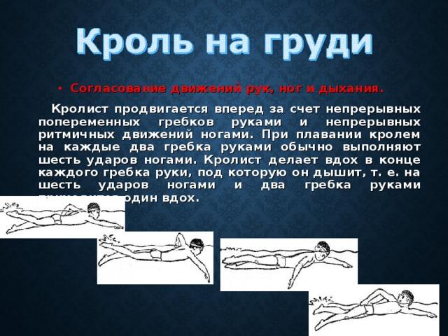Согласование движений рук, ног и дыхания.