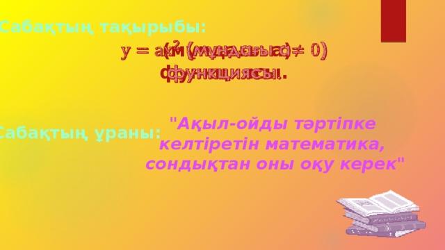 Сабақтың тақырыбы:  (мұндағы а) функциясы.
