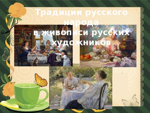 Традиции русского народа в живописи русских художников