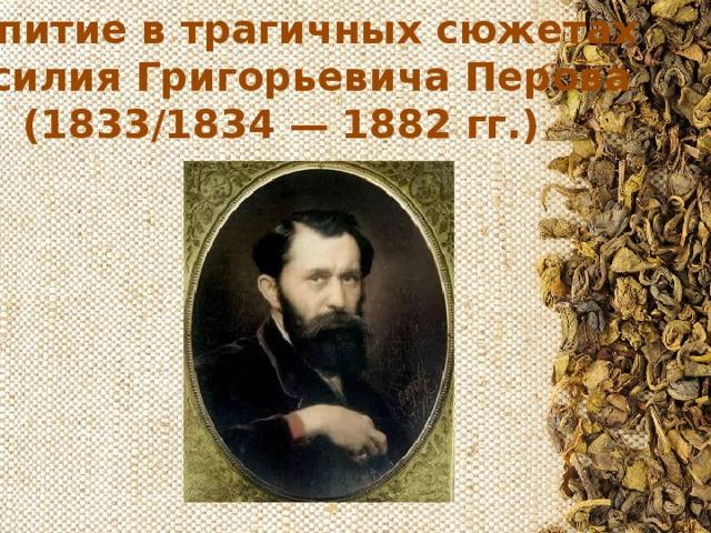 Чаепитие в трагичных сюжетах Василия Григорьевича Перова  (1833/1834 — 1882 гг.)