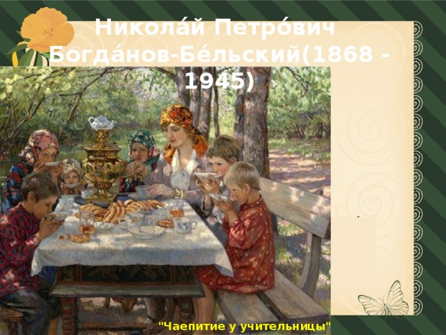 Никола́й Петро́вич Богда́нов-Бе́льский(1868 - 1945)