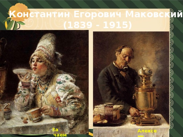 Константин Егорович Маковский  (1839 - 1915) За чаем Алексеич