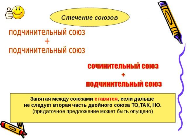 Стечение союзов  Запятая между союзами ставится , если дальше не следует вторая часть двойного союза ТО,ТАК, НО. (придаточное предложение может быть опущено)