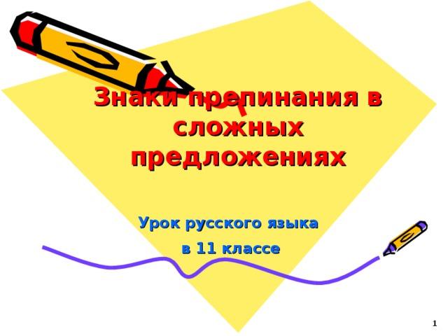 Знаки препинания в сложных предложениях Урок русского языка в 11 классе   1