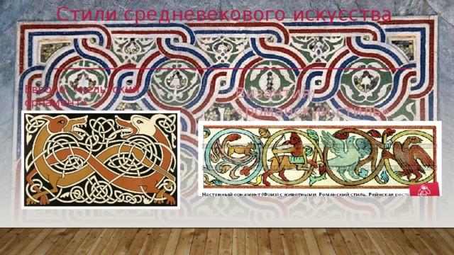 Стили средневекового искусства   Византия: «романский стиль» Европа: «кельтский орнамент»