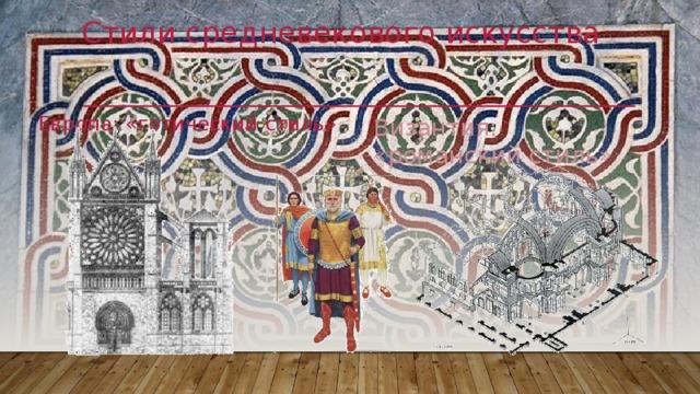 Стили средневекового искусства   Европа: «готический стиль» Византия: «романский стиль»