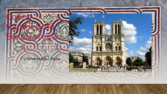 Собор Парижской Богоматери Романский стиль Готический стиль