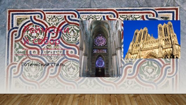 Реймсский собор Романский стиль Готический стиль