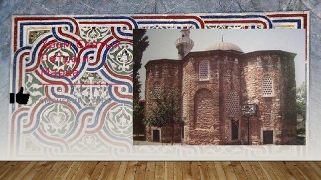 Храм Святых Петра и Марка Романский стиль