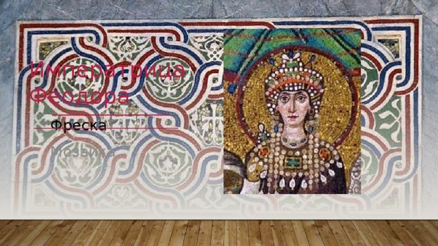 Императрица Феодора Фреска Мозаика