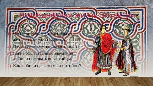 Повседневная жизнь Византии