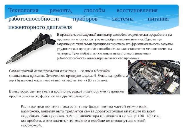 Технология ремонта, способы восстановления работоспособности приборов системы питания инжекторного двигателя