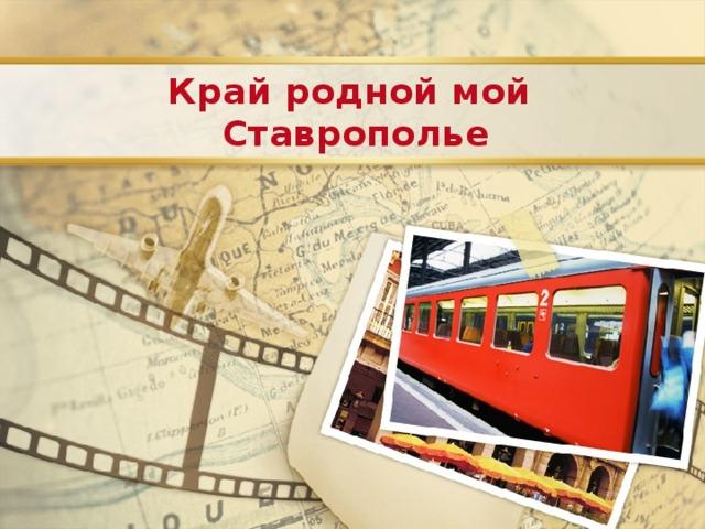 Край родной мой Ставрополье