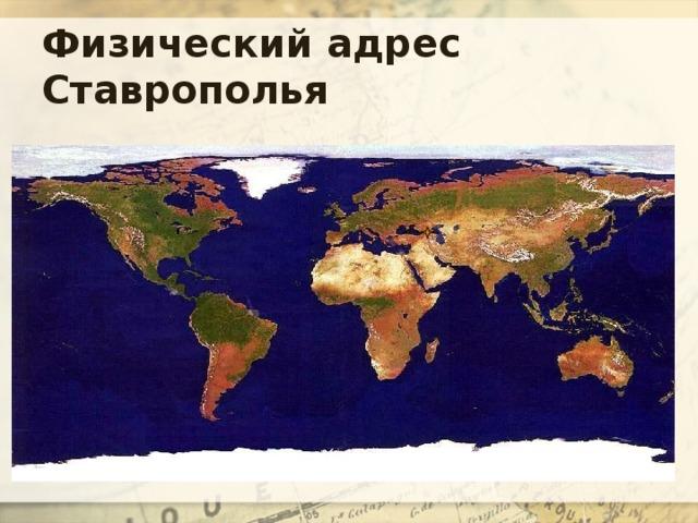 Физический адрес Ставрополья