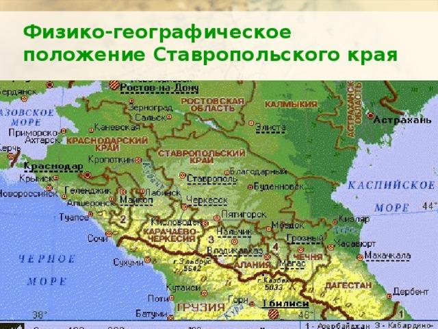 Физико-географическое положение Ставропольского края