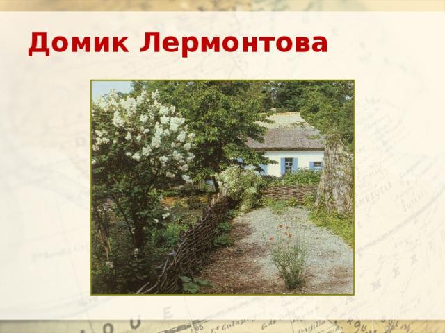 Домик Лермонтова