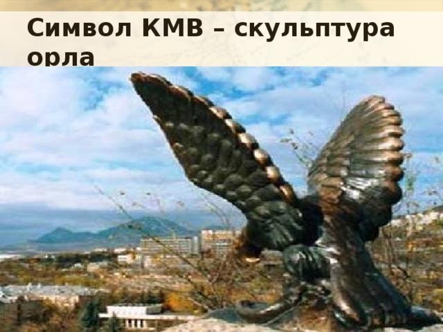 Символ КМВ – скульптура орла