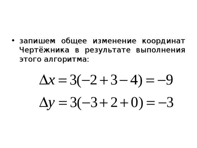 запишем общее изменение координат Чертёжника в результате выполнения этого алгоритма: