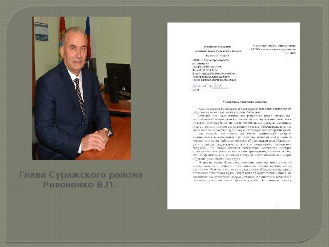 Глава Суражского района Ривоненко В.П.