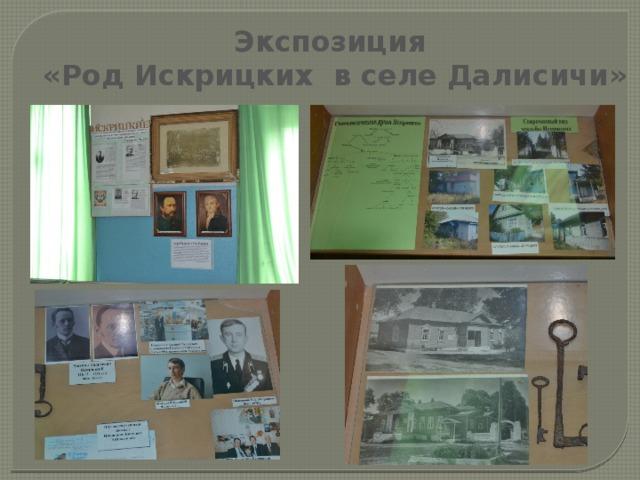 Экспозиция «Род Искрицких в селе Далисичи»