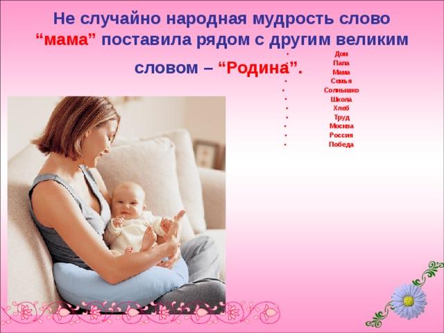 """Не случайно народная мудрость слово """"мама"""" поставила рядом с другим великим словом – """"Родина""""."""