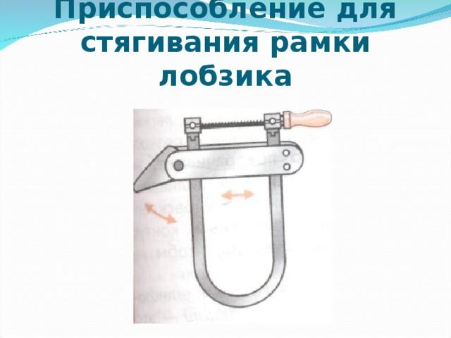 Приспособление для стягивания рамки лобзика