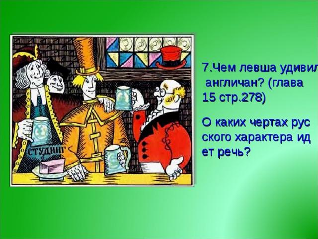 7.Чем левша удивил англичан? (глава 15 стр.278) О каких чертах русского характера идет речь?
