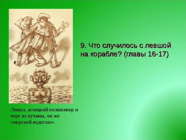 9. Что случилось с левшой на корабле? (главы 16-17) Левша, аглицкий полшкипер и черт из пучины, он же «морской водоглаз».