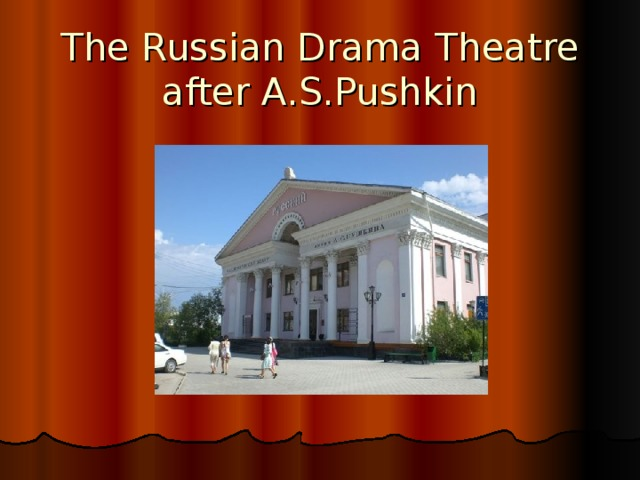 The Russian Drama Theatre after A.S.Pushkin