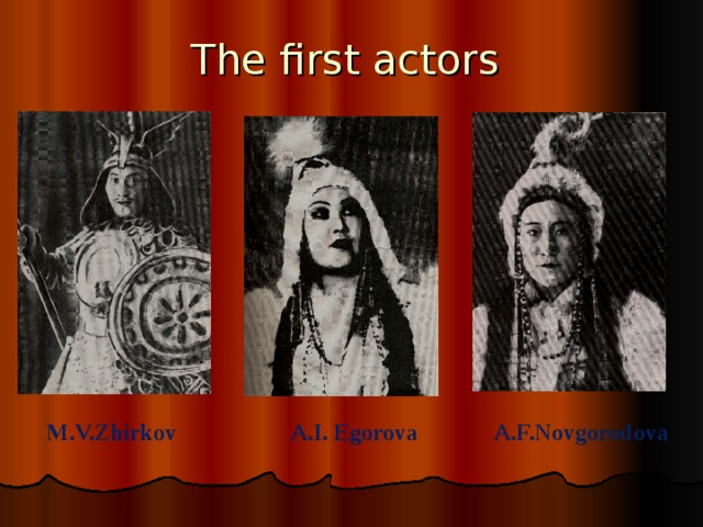 The first actors M.V.Zhirkov A.I. Egorova A.F.Novgorodova
