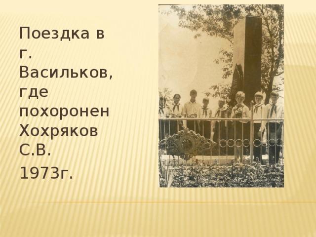 Поездка в г. Васильков, где похоронен Хохряков С.В. 1973г.