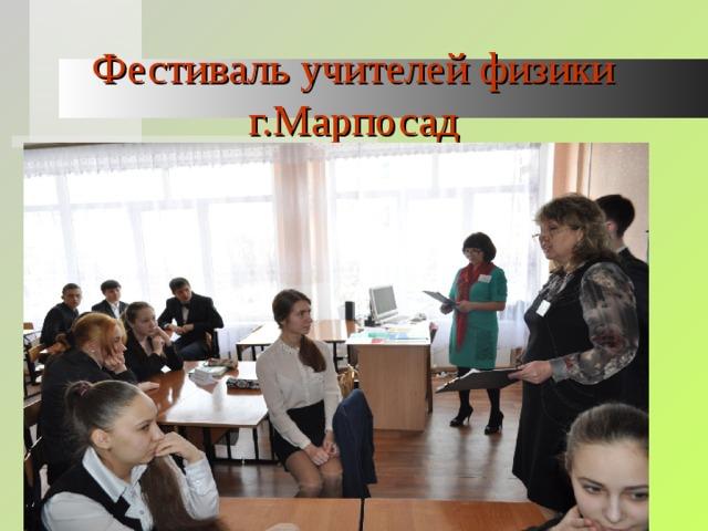 Фестиваль учителей физики г.Марпосад