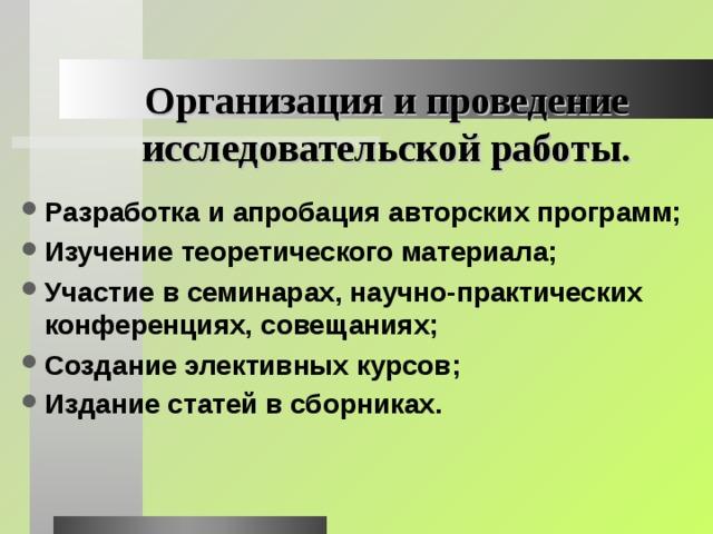 Организация и проведение исследовательской работы.